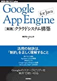 Google App Engine for Java[実践]クラウドシステム構築 WEB+DB PRESS plus