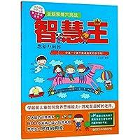 智慧王(想象力训练)/中国少年儿童智力挑战全书全脑思维大挑战