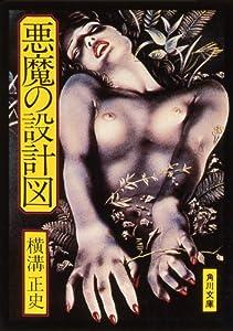 「由利先生」シリーズ 5巻 表紙画像