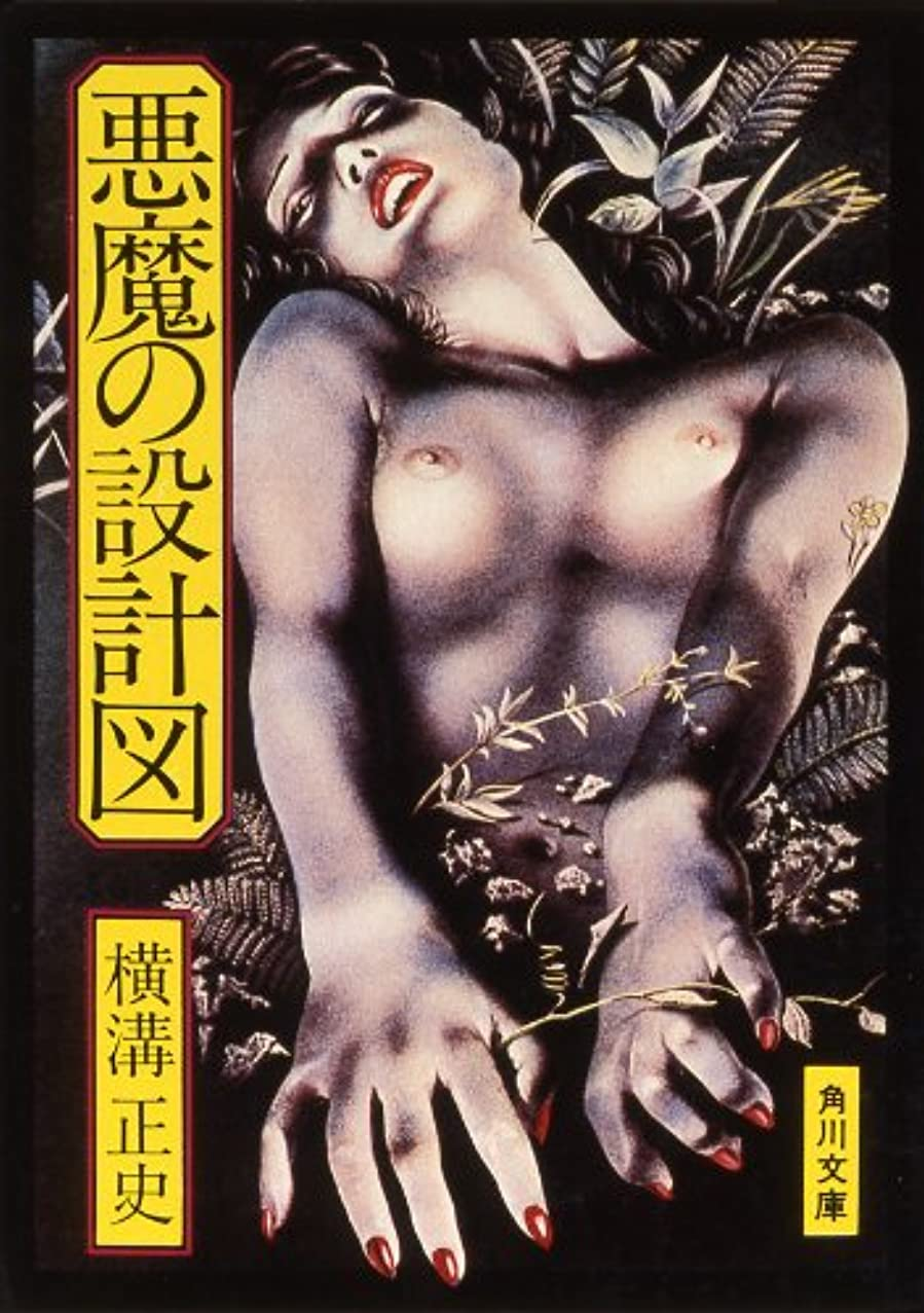 ピニオン容赦ないがんばり続ける悪魔の設計図 「由利先生」シリーズ (角川文庫)