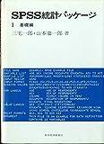 SPSS統計パッケージ (1)