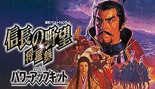 信長の野望・将星録 with パワーアップキット オンラインコード版