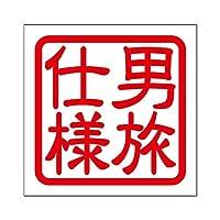 角印 ステッカー 男旅仕様 オトコタビシヨウ 抜き文字タイプ レッド 2枚入 KIS-356