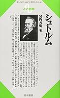 シュトルム (Century Books―人と思想)