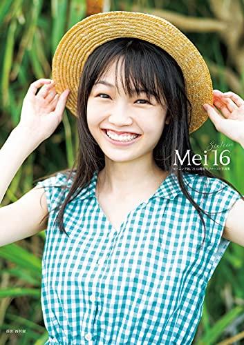 モーニング娘。'21 山﨑愛生 ファースト写真集 『 Mei16 』 Amazon限定カバーVer.