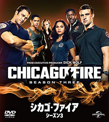 シカゴ・ファイア シーズン3 バリューパック [DVD]