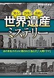 世界遺産ミステリー―――あの有名スポットに隠された「血と汗」「人間ドラマ」 (王様文庫)