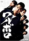 ワルボロ 特別限定版[DVD]