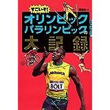 すごいぞ! オリンピックパラリンピックの大記録 (世の中への扉)