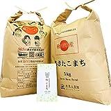 水菜土農園【精米】新米 令和3年産 秋田県産 あきたこまち 10kg (5kg×2袋) 古代米お試し袋付き
