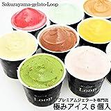 【Amazon.co.jp限定】専門店の極みアイス6個入 アイスクリーム ジェラート アイス ギフト