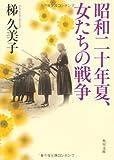 昭和二十年夏、女たちの戦争 (角川文庫)