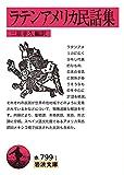 ラテンアメリカ民話集 (岩波文庫)