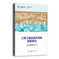 Research on Shanghai Land Quality Utilization Strategy(Chinese Edition)