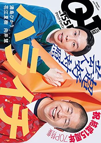 Quick Japan(クイック・ジャパン)Vol.155 2021年4月発売号 [雑誌]