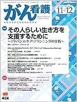 がん看護 2017年 11 月号 [雑誌]