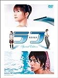 ラフ スペシャル・エディション [DVD] image