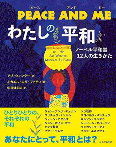 PEACE AND ME わたしの平和