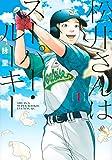 松井さんはスーパー・ルーキー(1) (イブニングKC)