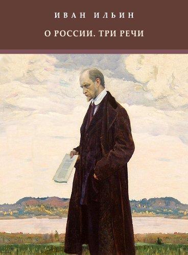O Rossii. Tri rechi: Russian Language (Russian Edition)