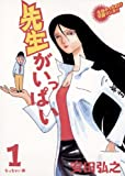 先生がいっぱい(1) (ビッグコミックス)