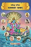 Dashavatar (Hindi Kahaniyan) - Colourful Pictures - Story Book for Kids