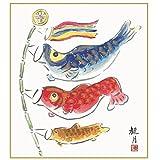 色紙絵 端午の節句 【こいのぼり】 森山観月 [KST-015]【代引き不可】
