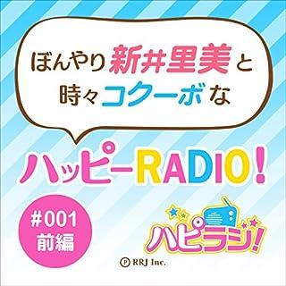『#001前編 ぼんやり新井里美と時々コクーボなハッピーRADIO!』のカバーアート
