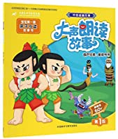 Calabash Brothers: Save the Grandpa (Chinese Edition)