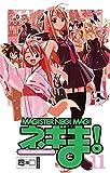 Akamatsu, K: Negima! Magister Negi Magi 11