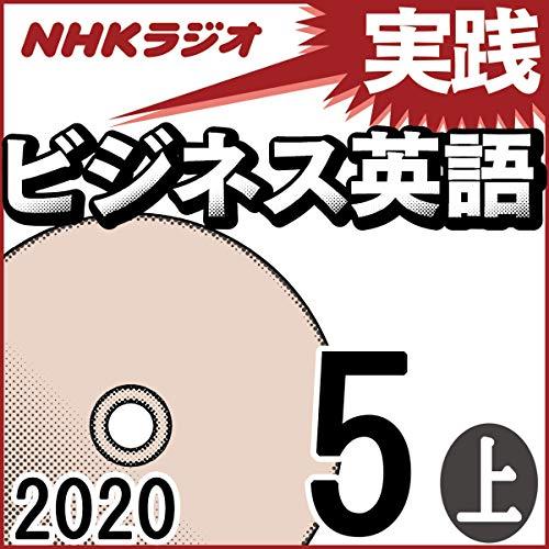 『NHK 実践ビジネス英語 2020年5月号 上』のカバーアート