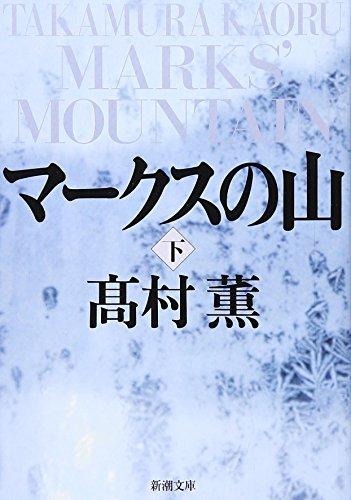 マークスの山(下) (新潮文庫)