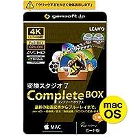 変換スタジオ7 CompleteBOX Mac版 | 変換スタジオ7シリーズ | カード版 | Mac対応