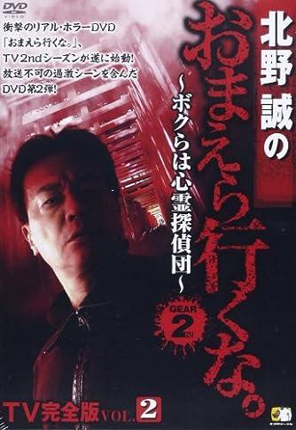 DVD>北野誠のおまえら行くな。~ボクらは心霊探偵団~GEAR 2nd TV完全 2 (<DVD>)
