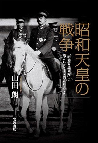 昭和天皇の戦争――「昭和天皇実録」に残されたこと・消されたこと