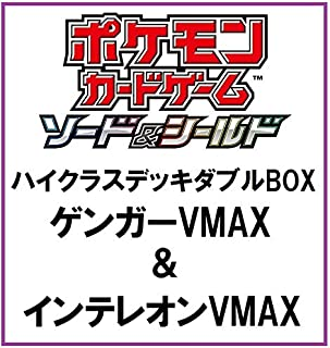 ポケモンカードゲーム ソード&シールド ハイクラスデッキダブルBOX ゲンガーVMAX&インテレオンVMAX
