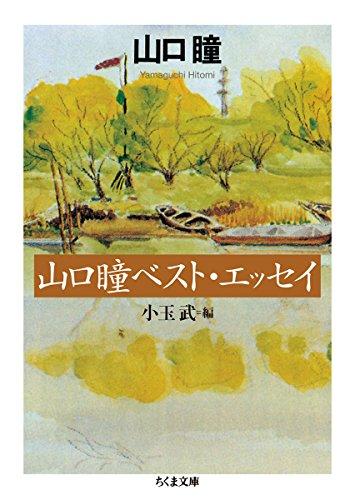 山口瞳ベスト・エッセイ (ちくま文庫)