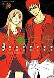 ササナキ(3) (角川コミックス・エース)
