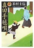 真田手毬唄 (新潮文庫)