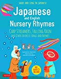 Japanese and English Nursery Rhymes: Carp Streamers, Falling Rain and Other Favorite Songs and Rhymes (Audio Disc of Rhymes in Japanese Included)