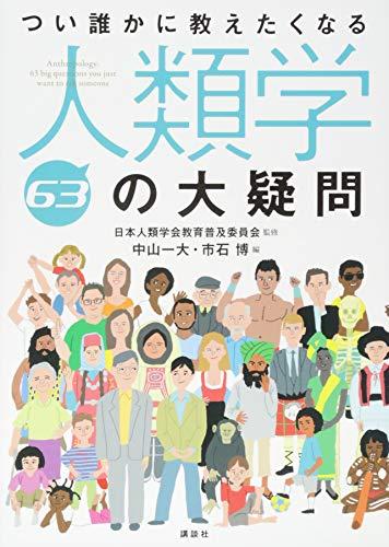 つい誰かに教えたくなる人類学63の大疑問 (KS生命科学専門書)
