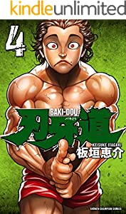 刃牙道 4 (少年チャンピオン・コミックス)