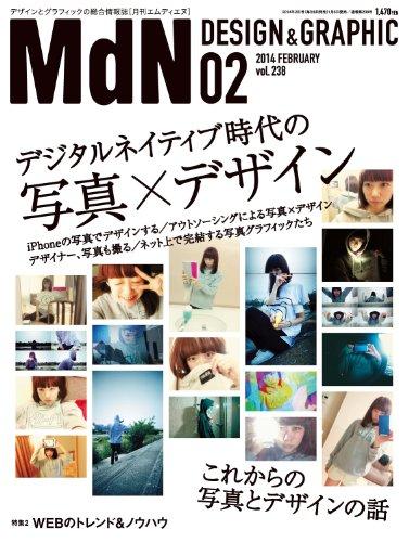 月刊MdN 2014年 2月号(特集:デジタルネイティブ時代の写真✕デザイン) [雑誌]