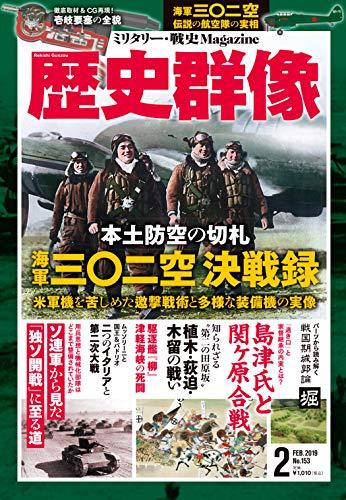 歴史群像 2019年 02 月号 [雑誌]