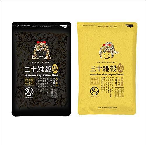 国産30雑穀米 300g×2袋セット(黒&黄)