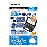 HAKUBA 液晶保護フィルム 電子辞書用 バブルレス CASIO XD-N用 EDGFB-CXDN