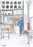 吉野北高校図書委員会2 委員長の初恋 (角川文庫)