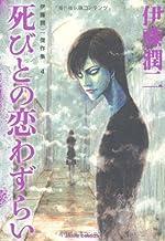 伊藤潤二傑作集(4) 死びとの恋わずらい (朝日コミックス)