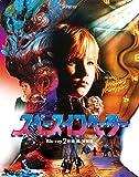 スペースインベーダー Blu-ray2枚組 超・特別版 [Blu-ray] image