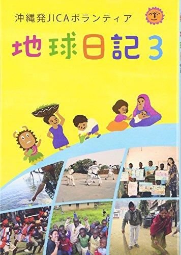 地球日記 3―沖縄発JICAボランティア ハロー・アゲイン